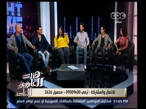 """خالد منصور ونانسي صلاح يتحدثان عن مميزات وعيوب عرض""""SNL بالعربي"""" على YouTube"""