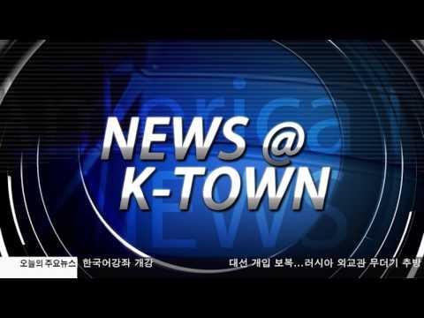 한인사회 소식 12.29.16 KBS America News