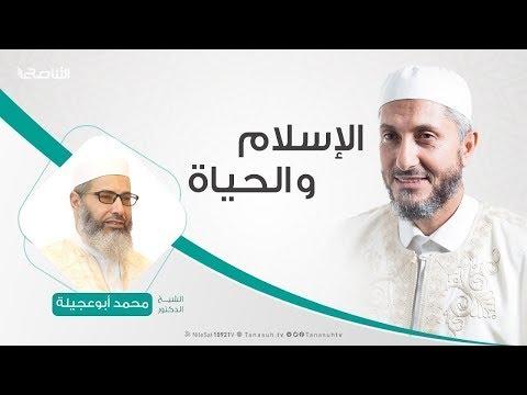 الإسلام والحياة |  10 - 8 - 2019