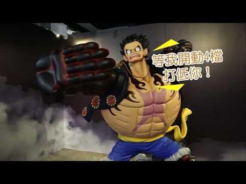 小城大事2019號外!One Piece海賊王澳門 ...