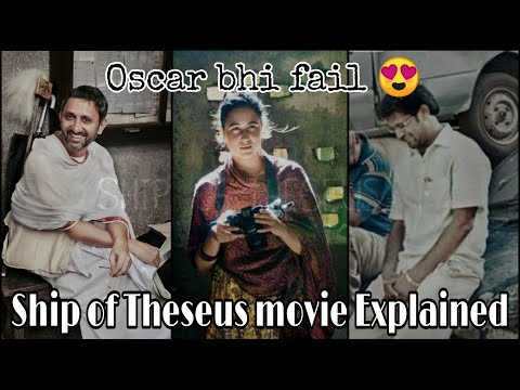 Ship of Theseus full movie explained in Hindi | Ship of Theseus movie review