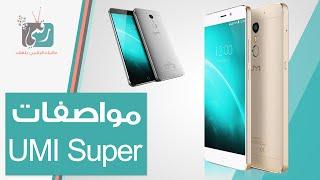 معاينة هاتف UMI Super | بمواصفات قوية وسعر منخفض Video