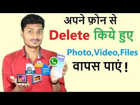 Video How to Easily Recover Deleted Files,images,Video,Audio in android phone By Dr. fone in Hindi download in MP3, 3GP, MP4, WEBM, AVI, FLV January 2017