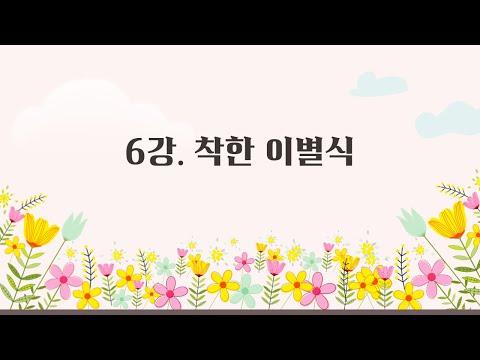 [온라인 웰다잉 프로그램] #6강. #웰다잉 : 착한 이별식