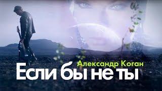 Александр Коган - Если бы не ты
