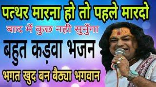 Asa viral bhajan // भगत खुद बन बैठा भगवान // जो बाबाओं की खोलेगा पोल