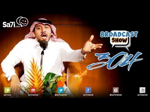 304 - موقع صاحي يقدم الحلقة الرابعة من الموسم الثالث من برنامج