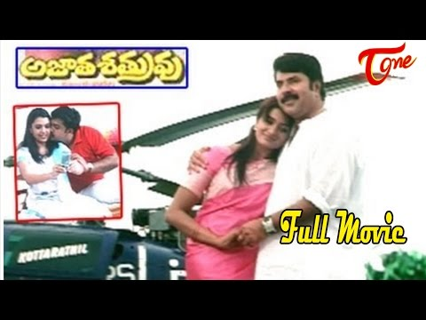 Ajatha Satruvu || Full Length Telugu Movie || Mammootty || Vimala Raman
