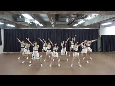 【公式】アイドルカレッジ「53.せいしゅんしもべティック」【2019】