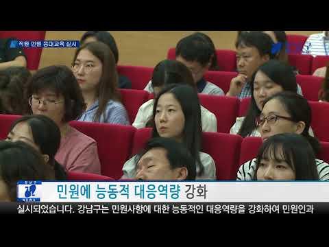 강남구, 직원 민원 응대교육 실시
