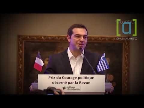 Video - ΜΕΤΑ ΤΑ ΑΓΓΛΙΚΑ! ΔΕΙΤΕ τον Αλέξη Τσίπρα να μιλάει και ...γαλλικά