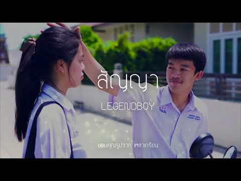 LEGENDBOY - สัญญา (Official Audio)