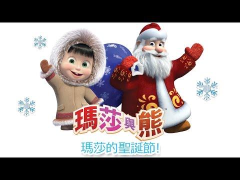 瑪莎與熊 - 和瑪莎一起過聖誕節!! 2017 全新冬季大合集