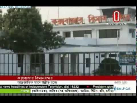 Cox's Bazar airport to get int'l standard (02-07-2015)