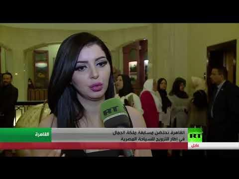 العرب اليوم - شاهد: فعاليات مسابقة ملكة جمال السياحة المصرية