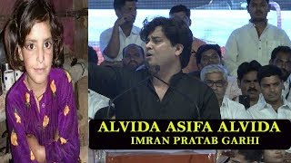 Video IMRAN PRATAB GARHI KI NAYI NAZM ALVIDA ASIFA ALVIDA ON 19 APRIL 2018 MP3, 3GP, MP4, WEBM, AVI, FLV Juli 2018
