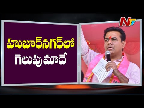 Minister KTR Expressed Confidence On Huzurnagar Election