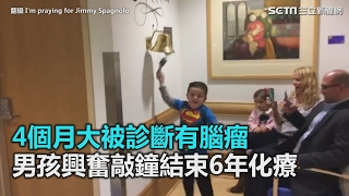 4個月大被診斷有腦瘤 男孩興奮敲鐘結束6年化療