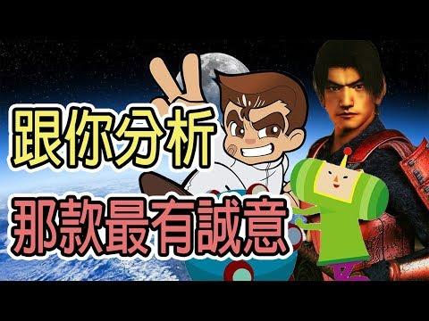 【Nintendo Switch】12月20日復刻遊戲大串燒(國夫君世界經典收藏版、塊魂Encore