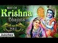 Best of Krishna Bhajans Vol : 2 | Anup Jalota Bhajan | Bhakti Songs