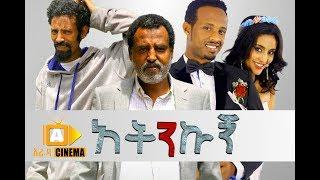 Nonton                   Ethiopian Movie  Atenekugn   2017 Film Subtitle Indonesia Streaming Movie Download