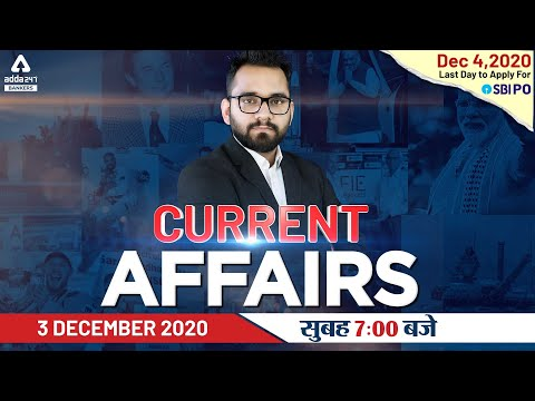 3rd December Current Affairs 2020 | Current Affairs Today | Daily Current Affairs 2020
