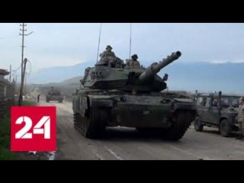 Турецкие танки в Сирии: к чему приводит политика США - Россия 24 - DomaVideo.Ru