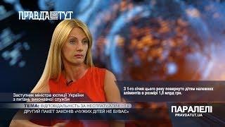 «Паралелі» Світлана Глущенко: Відповідальність за несплату аліментів