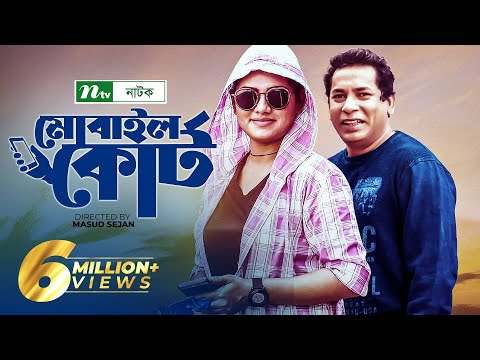 Eid Natok 2017: Mobile Court | মোবাইল কোর্ট | Mosharraf Karim | Tisha | NTV Eid Special Natok