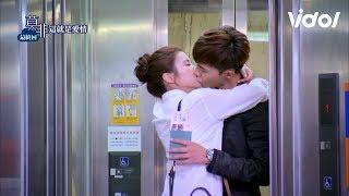 Video (ENG SUB) Murphy's Law of Love (莫非 這就是愛情) EP31 - Elevator Kiss 電梯之吻 最萌身高差|Vidol.tv MP3, 3GP, MP4, WEBM, AVI, FLV Maret 2019