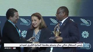 رئيس السنغال ماكي سال يتسلم بطنجة الجائزة الكبرى لميدايز and 1=1