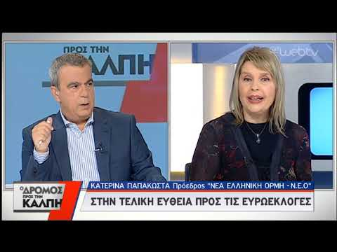 Ο δρόμος προς την κάλπη ,Συνέντευξη  προέδρου  Νέας Ελληνικής ορμής Κ. Παπακώστα. | 14/09/2019 | ΕΡΤ