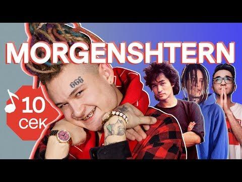Узнать за 10 секунд | MORGENSHTERN угадывает треки Kizaru, Face, Джарахова, Элджея и еще 31 хит (видео)