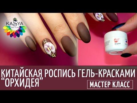 Китайская роспись ногтей для начинающих \Орхидея\ - DomaVideo.Ru