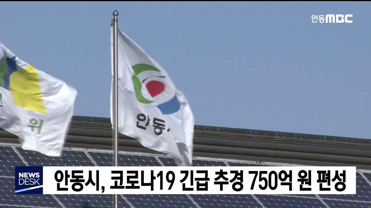 안동시, 코로나19 긴급 추경 750억 원 편성
