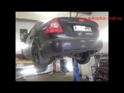как снять катализатор на форд фокус 2 рестайлинг