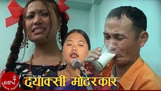 Taxi Motar Car Nepali Comedy Song