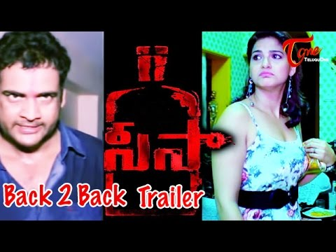 Seesa Telugu Movie Trailer -