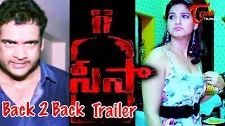 Seesa Telugu Movie Trailer -
