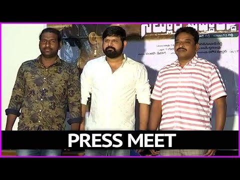 Nelluri Pedda Reddy Movie Press Meet | Satish Reddy | Mouryani | Rose Telugu Movies