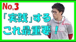 森昇コーチング実体験談#3実践ホント大事!Youtubeライブ配信