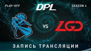 NewBee vs LGD, DPL, game 1 [Adekvat, 4ce]