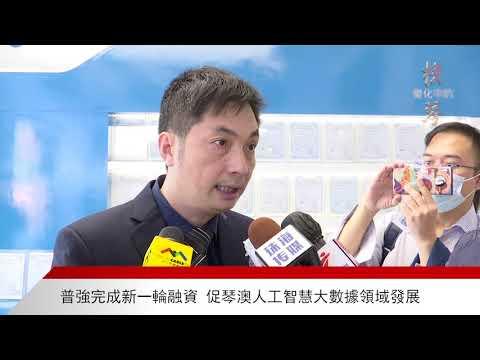 快讯0208以后播出普強完成新一輪融資 ...