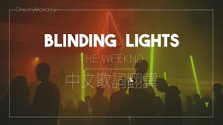 The Weeknd - Blinding Lights|不要再離開我身邊了|中文歌詞翻譯字幕