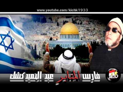 الشيخ كشك - المجاهد القعقاع والمسلمين واسرائيل والاقصى