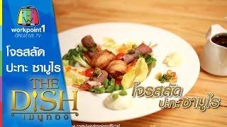 The Dish เมนูทอง_2 ก.พ. 58 (โจรสลัดปะทะซามูไร)