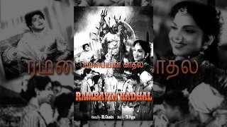 Rambayin Kadhal (Full Movie) - Watch Free Full Length Tamil Movie Online