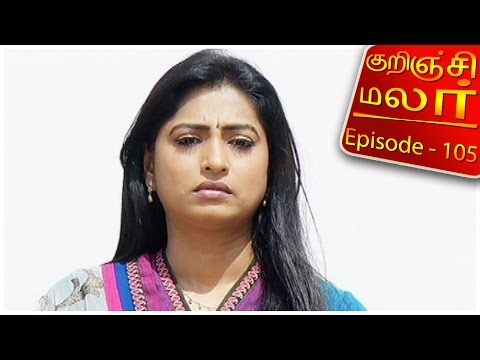 Kurunji-Malar-Epi-105-Kalaignar-TV-13-04-2016