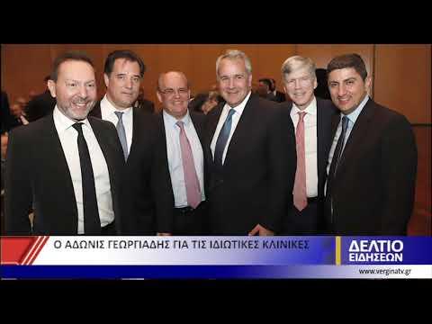 Video - Γεωργιάδης: Αποτιμούμε τις επιπτώσεις του κορωνοϊού στον τομέα της οικονομίας