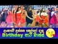 Sri Lankan Birthday Dance Performance   Group Dances